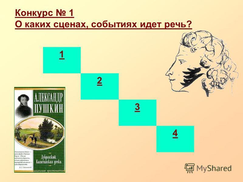 Конкурс 1 О каких сценах, событиях идет речь? 1 2 3 4