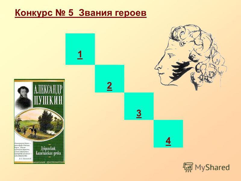 Конкурс 5 Звания героев 1 2 3 4