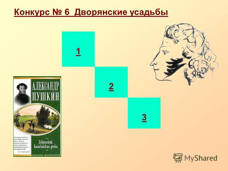 Конкурс 6 Дворянские усадьбы 1 2 3