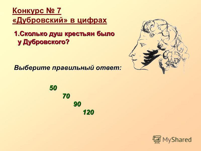 Конкурс 7 «Дубровский» в цифрах 1. Сколько душ крестьян было у Дубровского? у Дубровского? Выберите правильный ответ: 50 50 70 70 90 90 120 120