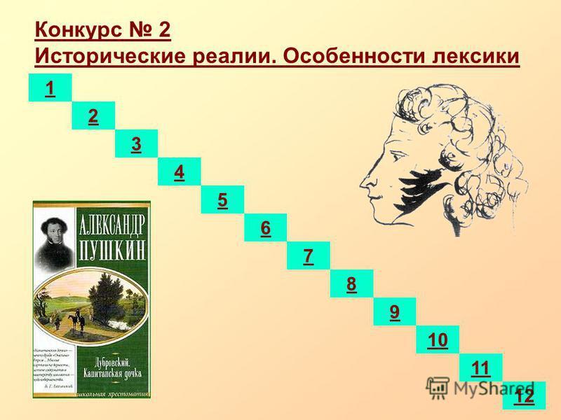 Конкурс 2 Исторические реалии. Особенности лексики 1 2 3 4 5 6 7 8 9 10 11 12