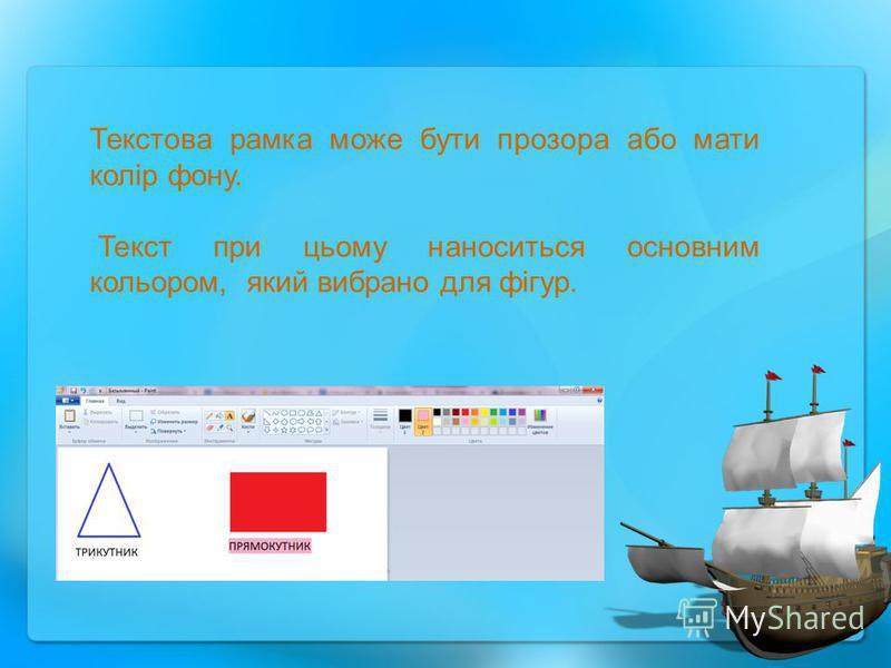 Текстова рамка може бути прозора або мати колір фону. Текст при цьому наноситься основним кольором, який вибрано для фігур.
