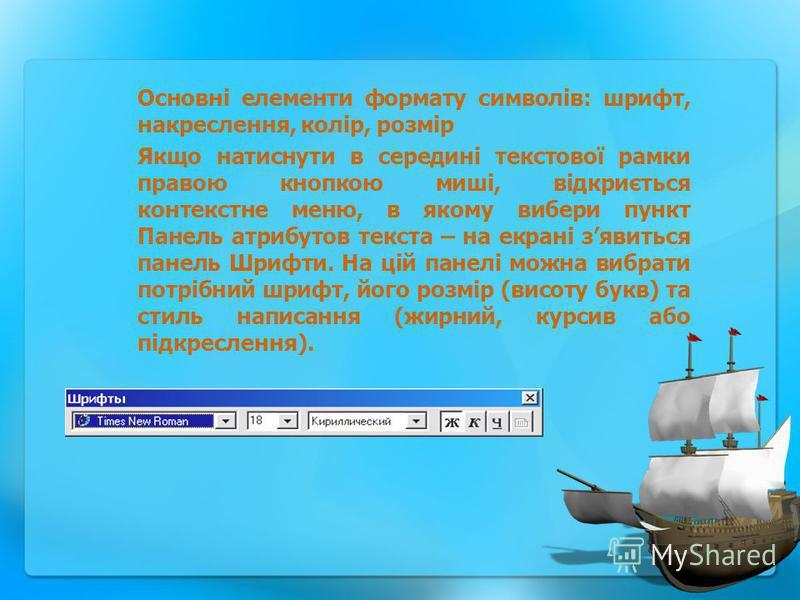 Основні елементи формату символів: шрифт, накреслення, колір, розмір Якщо натиснути в середині текстової рамки правою кнопкою миші, відкриється контекстне меню, в якому вибери пункт Панель атрибутов текста – на екрані зявиться панель Шрифти. На цій п