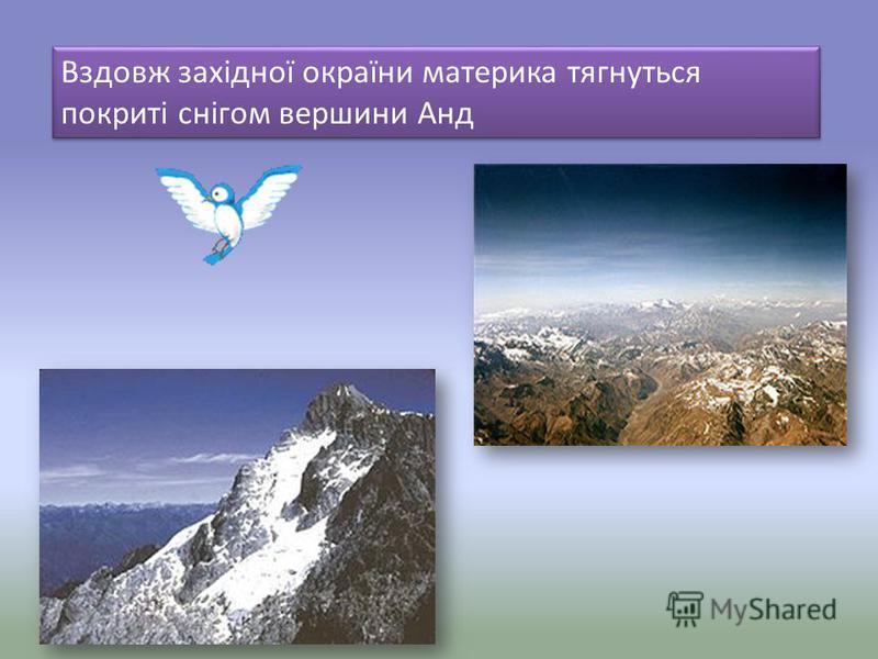 Вздовж західної окраїни материка тягнуться покриті снігом вершини Анд
