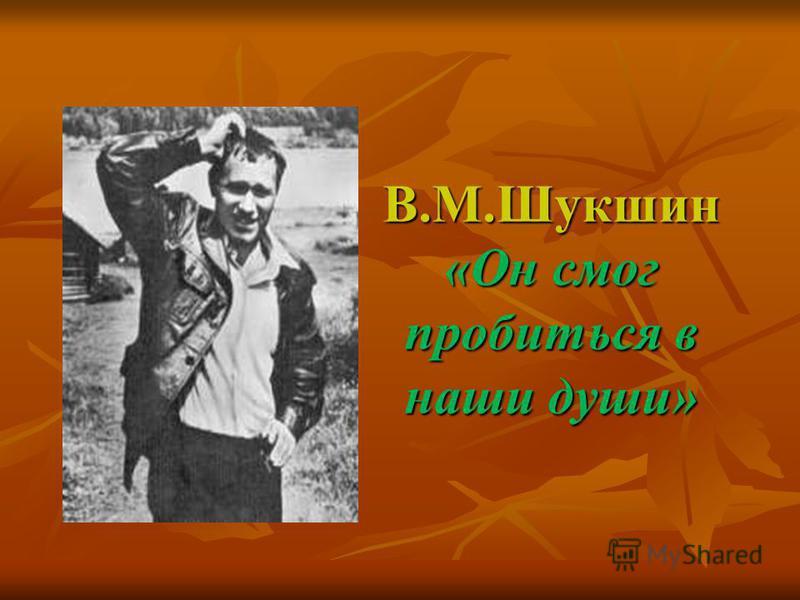 В.М.Шукшин «Он смог пробиться в наши души»