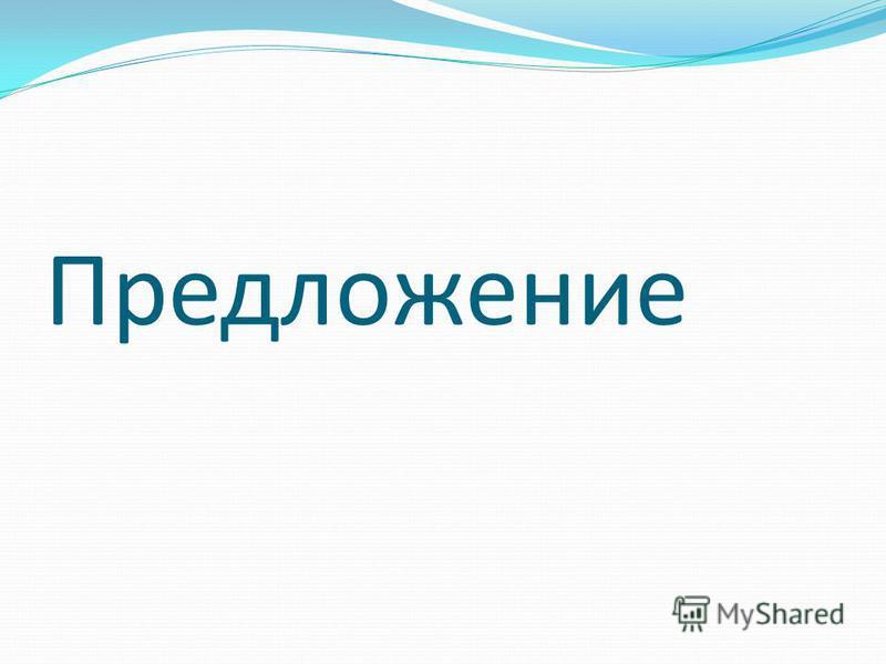 В XVII веке в России был «соляной бунт», вызванный повышением цен на соль. Почему бунт не мог быть вызван повышением цен на меха? Является ли спрос на соль эластичным?