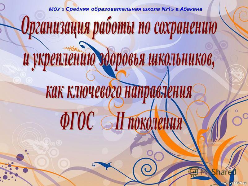 МОУ « Средняя образовательная школа 1» г.Абакана