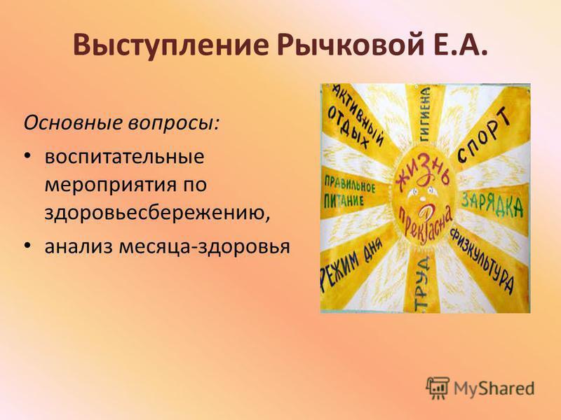 Выступление Рычковой Е.А. Основные вопросы: воспитательные мероприятия по здоровьесбережению, анализ месяца-здоровья