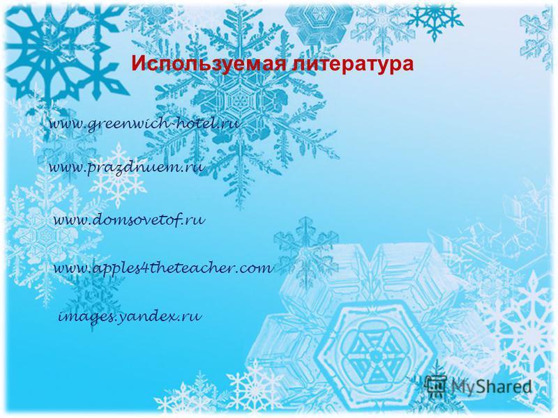 Используемая литература www.greenwich-hotel.ru www.prazdnuem.ru www.domsovetof.ru www.apples4theteacher.com images.yandex.ru