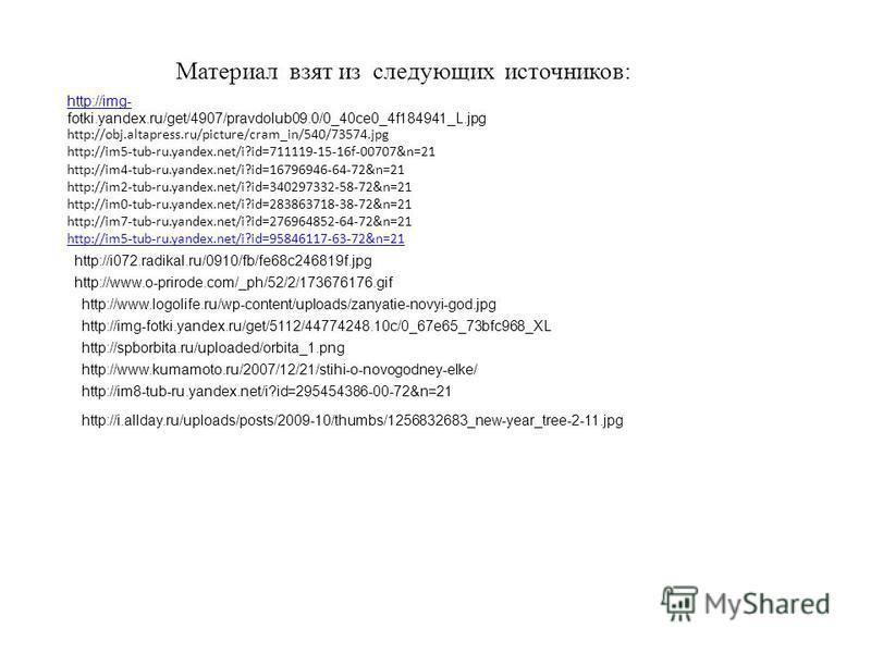 http://i072.radikal.ru/0910/fb/fe68c246819f.jpg http://img- http://img- fotki.yandex.ru/get/4907/pravdolub09.0/0_40ce0_4f184941_L.jpg http://obj.altapress.ru/picture/cram_in/540/73574. jpg http://im5-tub-ru.yandex.net/i?id=711119-15-16f-00707&n=21 ht