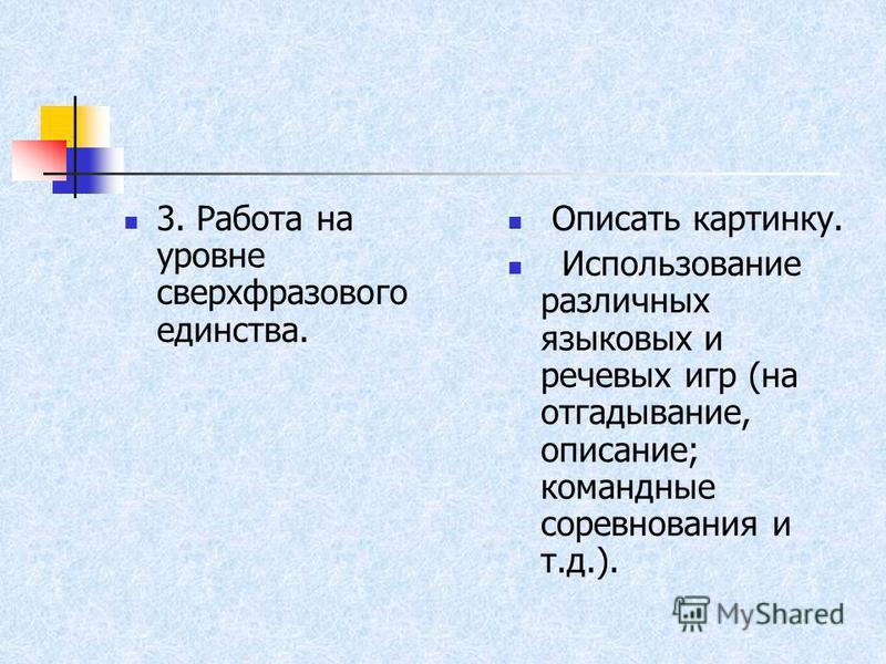 3. Работа на уровне сверхфразового единства. Описать картинку. Использование различных языковых и речевых игр (на отгадывание, описание; командные соревнования и т.д.).