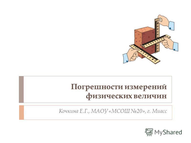 Кочкина Е.Г., МАОУ «МСОШ 20», г. Миасс