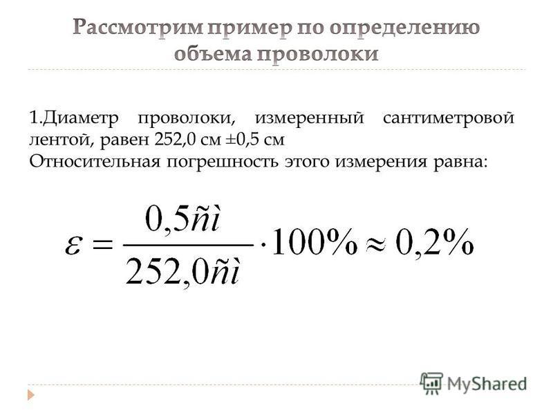 1. Диаметр проволоки, измеренный сантиметровой лентой, равен 252,0 см ±0,5 см Относительная погрешность этого измерения равна: