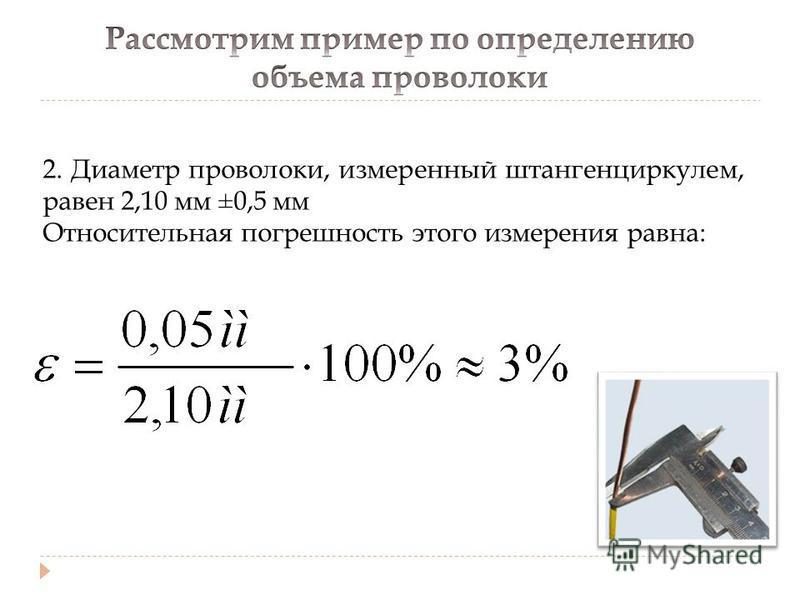 2. Диаметр проволоки, измеренный штангенциркулем, равен 2,10 мм ±0,5 мм Относительная погрешность этого измерения равна:
