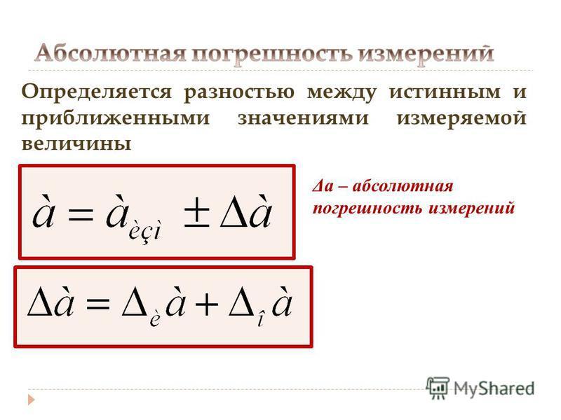 Определяется разностью между истинным и приближенными значениями измеряемой величины Δа – абсолютная погрешность измерений
