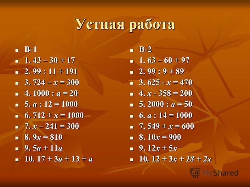 Устная работа В-1 В-1 1. 43 – 30 + 17 1. 43 – 30 + 17 2. 99 : 11 + 191 2. 99 : 11 + 191 3. 724 – х = 300 3. 724 – х = 300 4. 1000 : а = 20 4. 1000 : а = 20 5. а : 12 = 1000 5. а : 12 = 1000 6. 712 + х = 1000 6. 712 + х = 1000 7. х – 241 = 300 7. х –