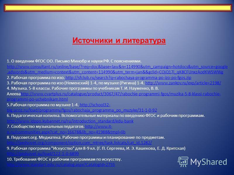 1. О введении ФГОС ОО. Письмо Минобр и науки РФ. С пояснениями. http://www.consultant.ru/online/base/?req=doc&base=law&n=114990&utm_campaign=hotdocs&utm_source=google.adwords&utm_medium=context&utm_content=114990&utm_term=jan&&gclid=COjQ17i_qK8CFUnxz