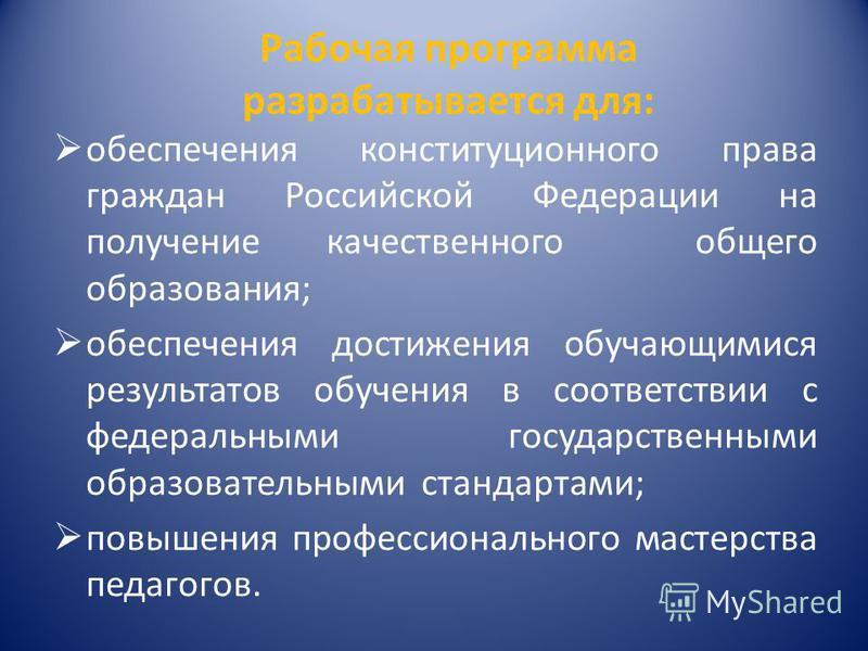 Рабочая программа разрабатывается для: обеспечения конституционного права граждан Российской Федерации на получение качественного общего образования; обеспечения достижения обучающимися результатов обучения в соответствии с федеральными государственн