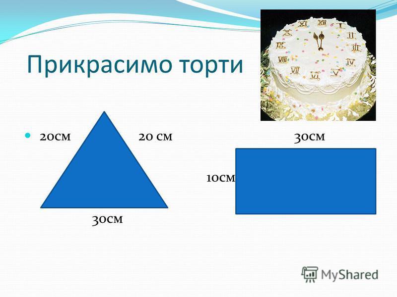 Прикрасимо торти 20см 20 см 30см 10см 30см