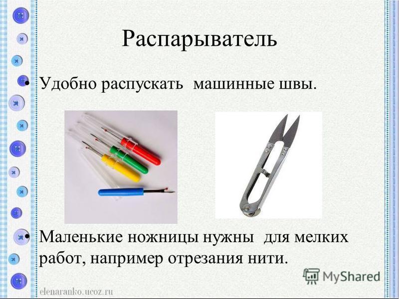 Распарыватель Удобно распускать машинные швы. Маленькие ножницы нужны для мелких работ, например отрезания нити.