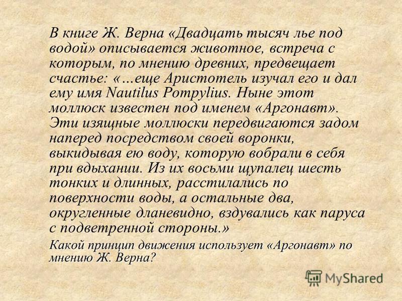 В книге Ж. Верна «Двадцать тысяч лье под водой» описывается животное, встреча с которым, по мнению древних, предвещает счастье: «…еще Аристотель изучал его и дал ему имя Nautilus Pompylius. Ныне этот моллюск известен под именем «Аргонавт». Эти изящны