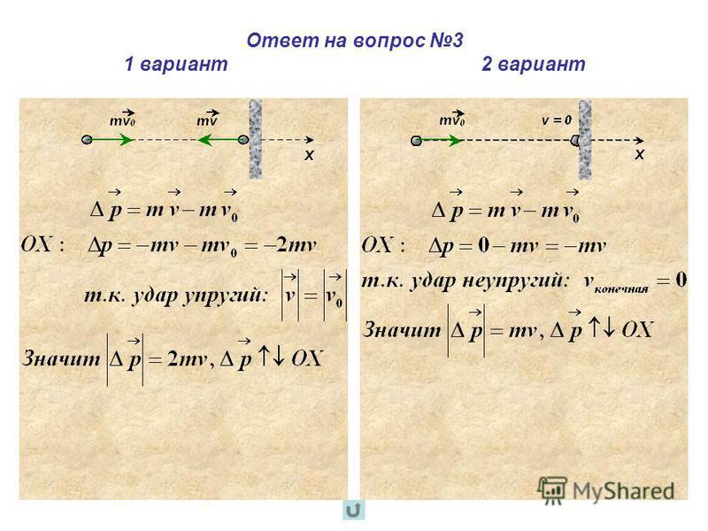 Ответ на вопрос 3 1 вариант 2 вариант