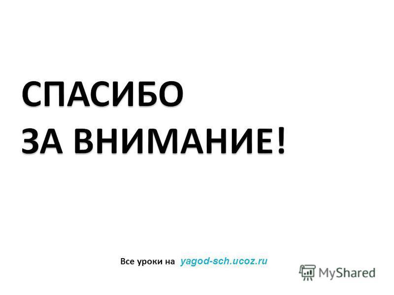 Все уроки на yagod-sch.ucoz.ru