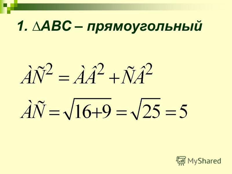 1. АВС – прямоугольный
