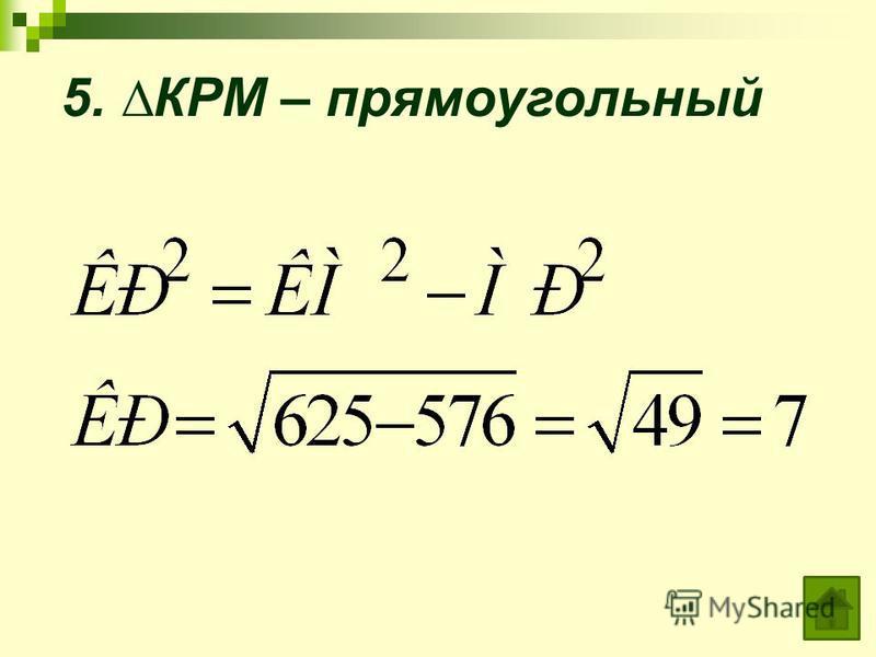 5. КРМ – прямоугольный