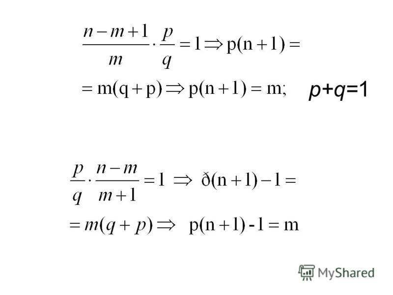 p+q=1