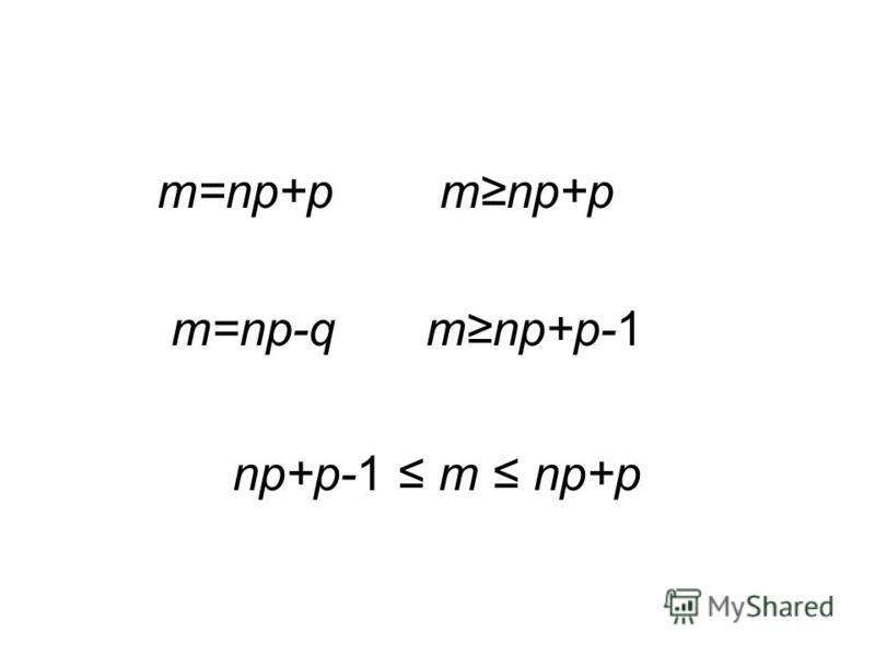 m=np+pmnp+p m=np-qmnp+p-1 np+p-1 m np+p