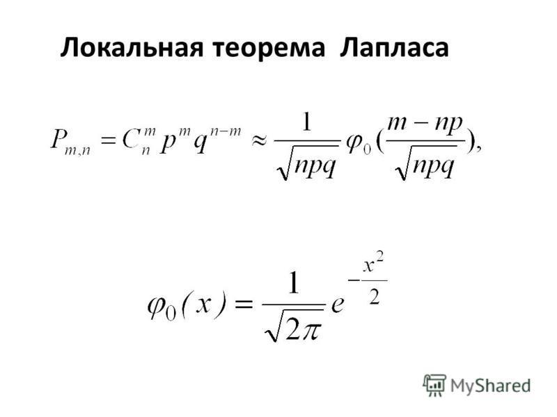Локальная теорема Лапласа