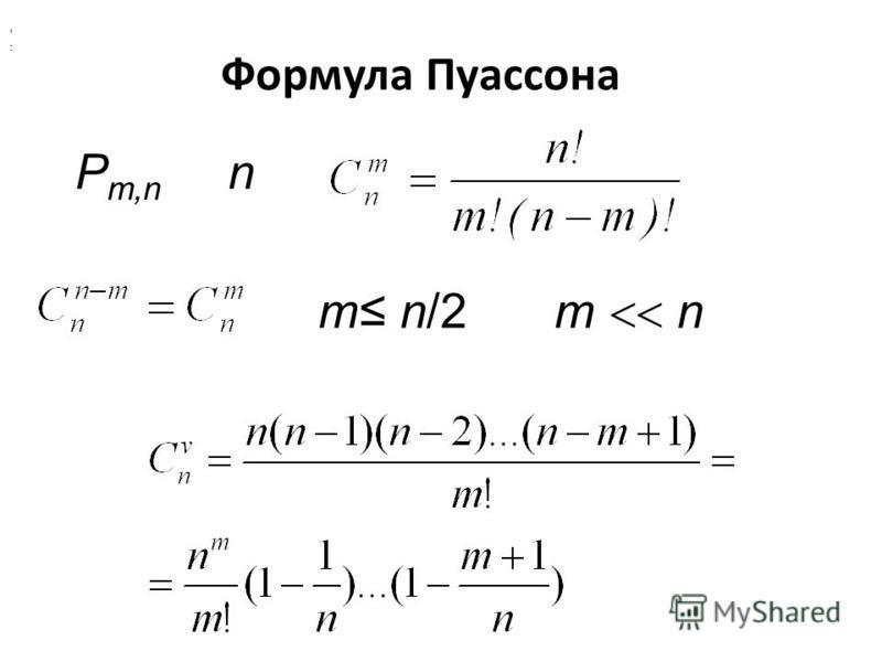 Формула Пуассона Pm,nPm,n n., m n/2m n.
