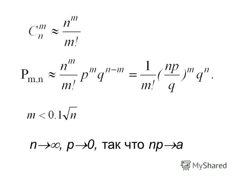 n, p 0, так что np a