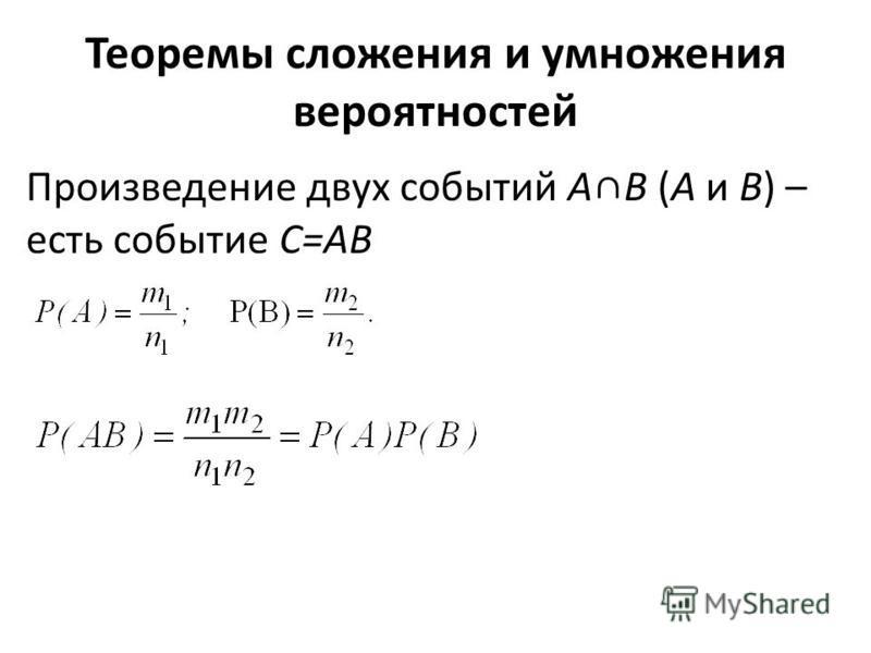 Теоремы сложения и умножения вероятностей Произведение двух событий АВ (А и В) – есть событие С=АВ