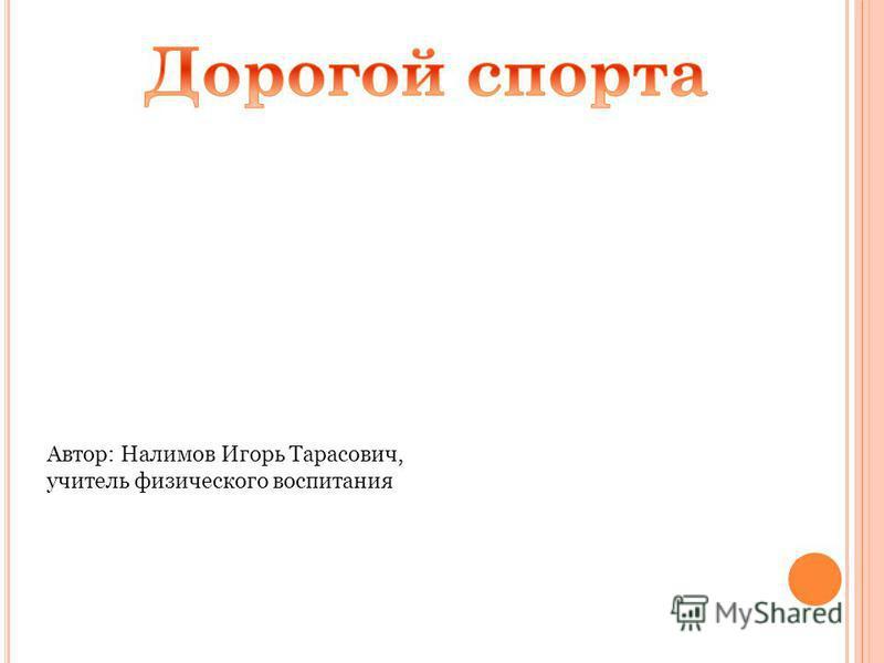 Автор: Налимов Игорь Тарасович, учитель физического воспитания