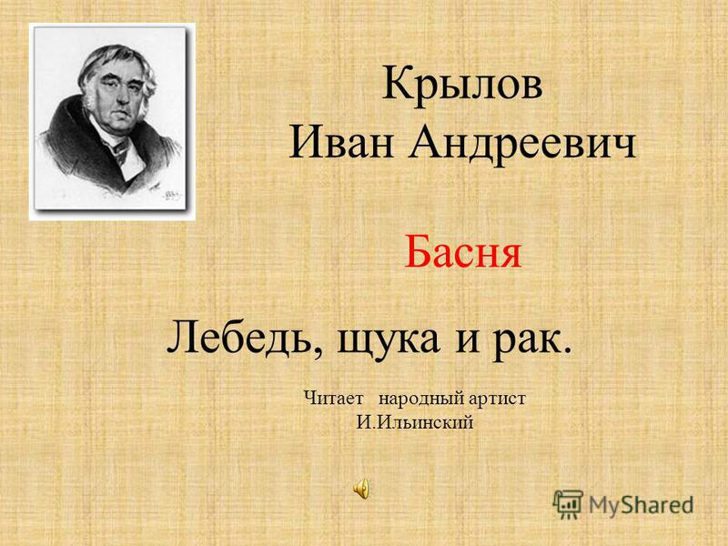 Крылов Иван Андреевич Басня Лебедь, щука и рак. Читает народный артист И.Ильинский
