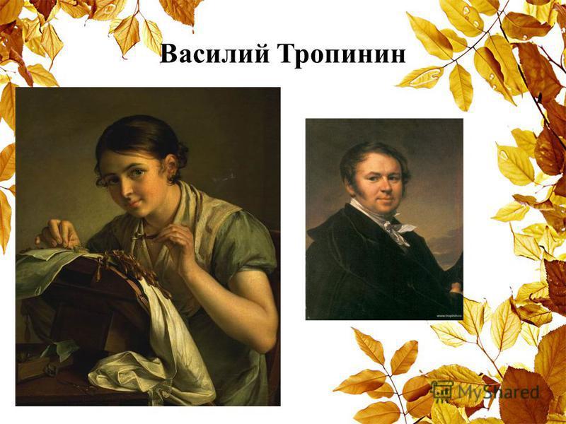 Василий Тропинин