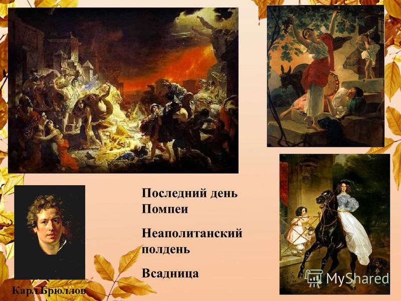 Карл Брюллов Последний день Помпеи Неаполитанский полдень Всадница