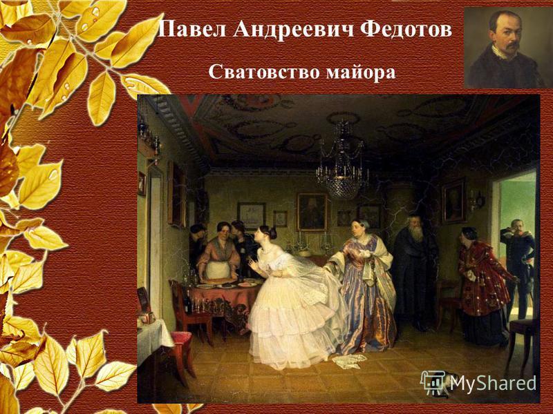 Павел Андреевич Федотов Сватовство майора