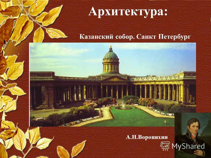Архитектура: А.Н.Воронихин Казанский собор. Санкт Петербург