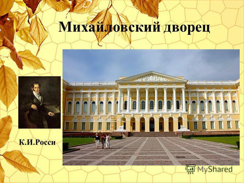 Михайловский дворец К.И.Росси
