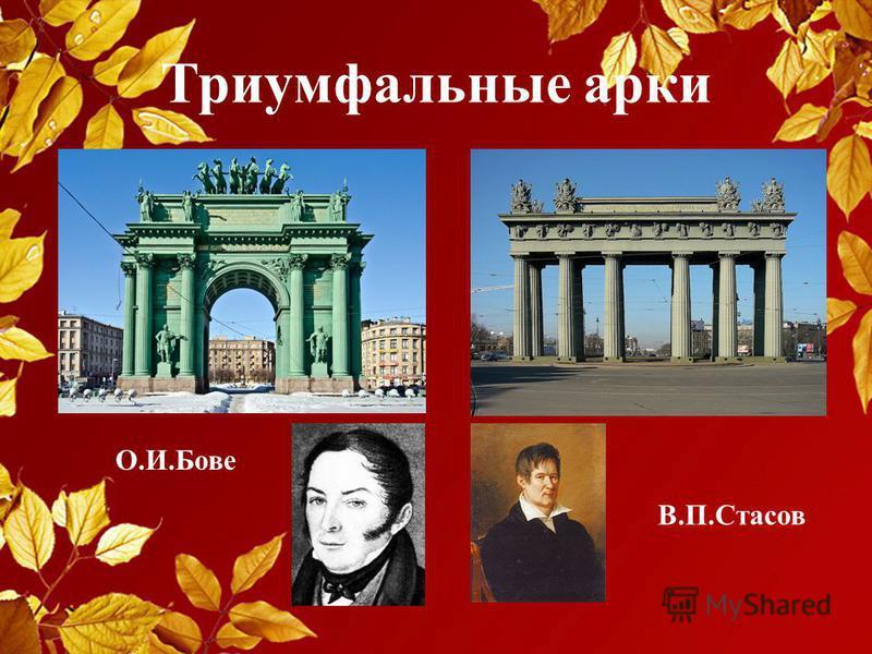 Триумфальные арки О.И.Бове В.П.Стасов
