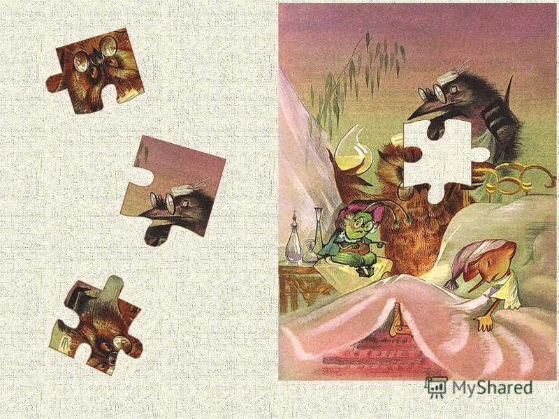С удьёй была большая и дряхлая обезьяна, горилла, которая имела весьма почтённый вид благодаря своей старости, белой бороде, а главное золотым очкам. Правда, они были без стёкол, но обезьяна никак не могла без них обойтись, так как у неё ослабело зре