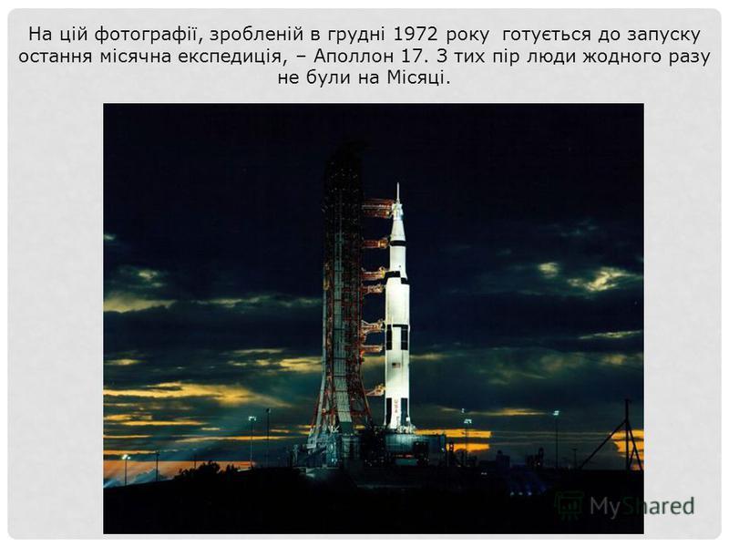 На цій фотографії, зробленій в грудні 1972 року готується до запуску остання місячна експедиція, – Аполлон 17. З тих пір люди жодного разу не були на Місяці.