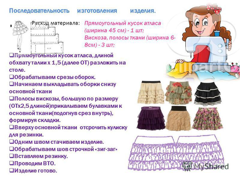 Прямоугольный кусок атласа (ширина 45 см) - 1 шт; Вискоза, полосы ткани (ширина 6- 8 см) - 3 шт; Прямоугольный кусок атласа, длиной обхвату талии х 1,5 (далее ОТ) разложить на столе. Обрабатываем срезы оборок. Начинаем выкладывать оборки снизу основн