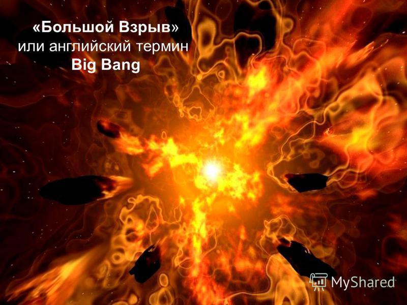 «Большой Взрыв» или английский термин Big Bang