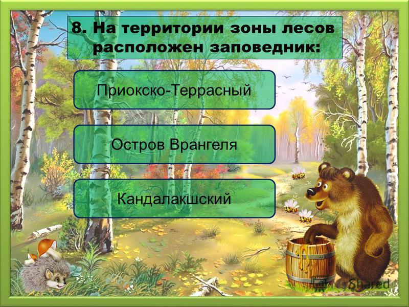 Кандалакшский Приокско-Террасный Остров Врангеля 8. На территории зоны лесов расположен заповедник: