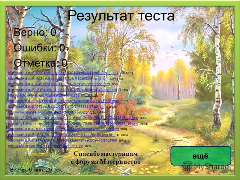 Результат теста Верно: 0 Ошибки: 0 Отметка: 0 Время: 0 мин. 25 сек. ещё http://radikal.ru/F/s009.radikal.ru/i310/1104/8a/d53848fee5a9.png.htmlhttp://radikal.ru/F/s009.radikal.ru/i310/1104/8a/d53848fee5a9.png.html скворец http://radikal.ru/F/i052.radi