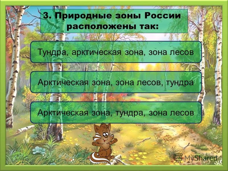 Арктическая зона, тундра, зона лесов Тундра, арктическая зона, зона лесов Арктическая зона, зона лесов, тундра 3. Природные зоны России расположены так: